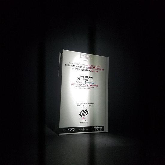 03 VAYIKRA // (ויקר(א