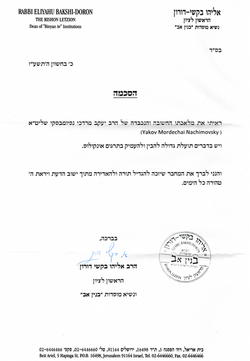 00 AHAVAECHAD.ORG Haskamoth HaGaon Rabbi Eliyahu Bakshei-Doron SHVMH