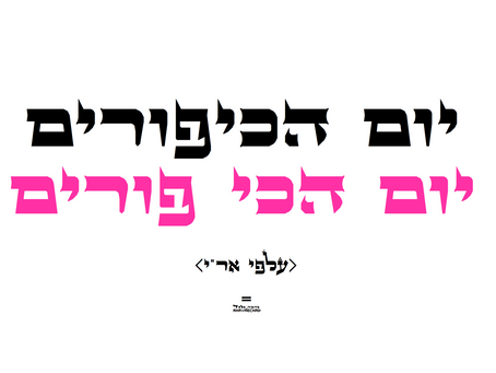 Yom HaKiPurim // Yom HaKhi Purim  The Most Purim Like Day of The Year