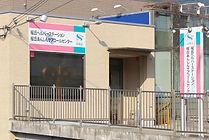 桜丘ヘルパーステーション・桜丘あんしんケアコールセンター加工2.jpg