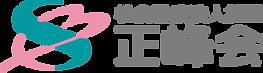 マーク+右(↑社会医療法人社団+↓正峰会).png