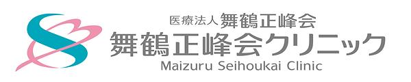 ←マーク医療法人舞鶴正峰会舞鶴正峰会クリニックMaizuru Seihoukai