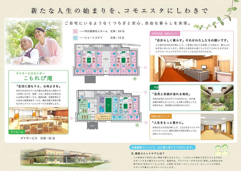 pamph20200924(中面).jpg