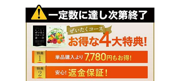 zeitaku_01.jpg