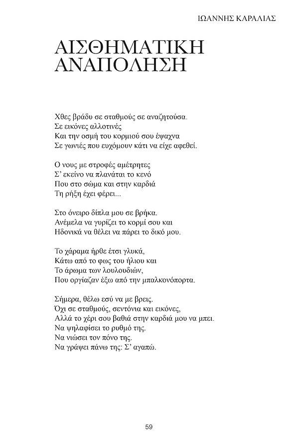 poetry-karalias-book-59.jpg