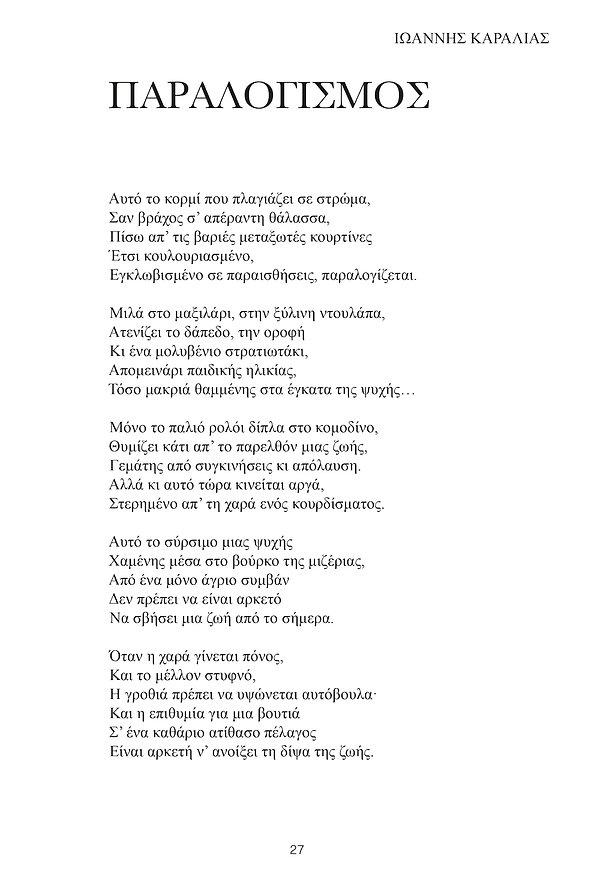 poetry-karalias-book-27.jpg