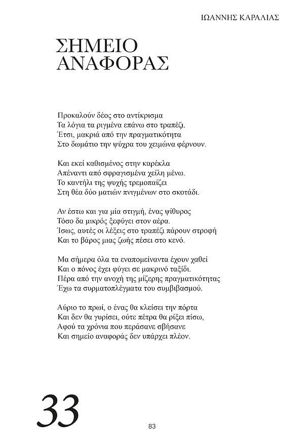 poetry-karalias-book-83.jpg