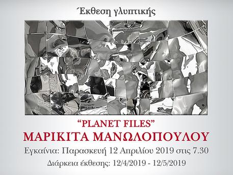 """Planet  Files"" Έκθεση γλυπτικής της Μαρικίτας Μανωλοπούλου"