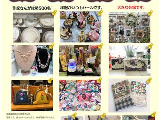 5/18(土) 武蔵小杉『手作り・雑貨&クラフトフェア』に出店します