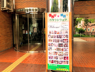 武蔵小杉『手作り・雑貨&クラフトフェア』ご来場いただきありがとうございました