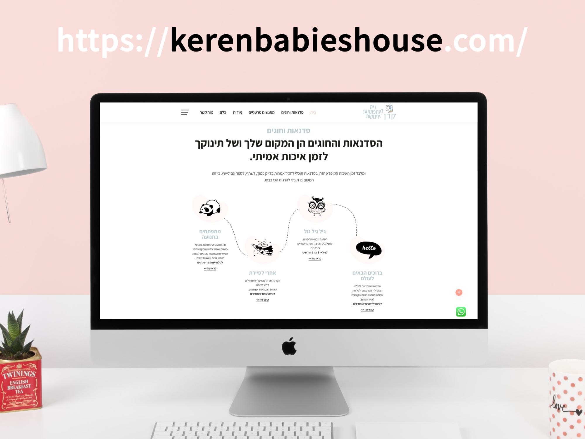 איפיון ועיצוב אתרים . keren babies house
