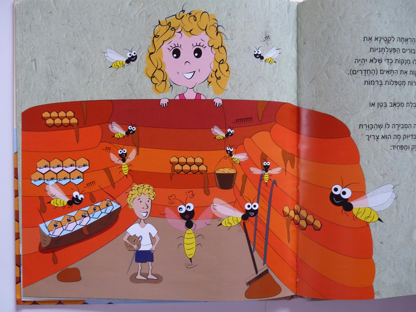 איור ספרי ילדים . עיצוב ספרים