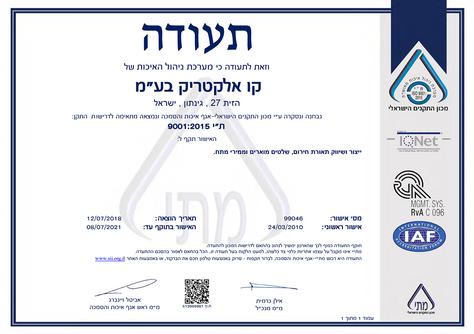 ISO9001 תקן