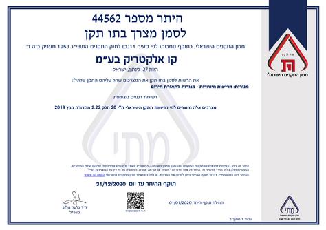 תקנים שלטי יציאה 2020 - עברית