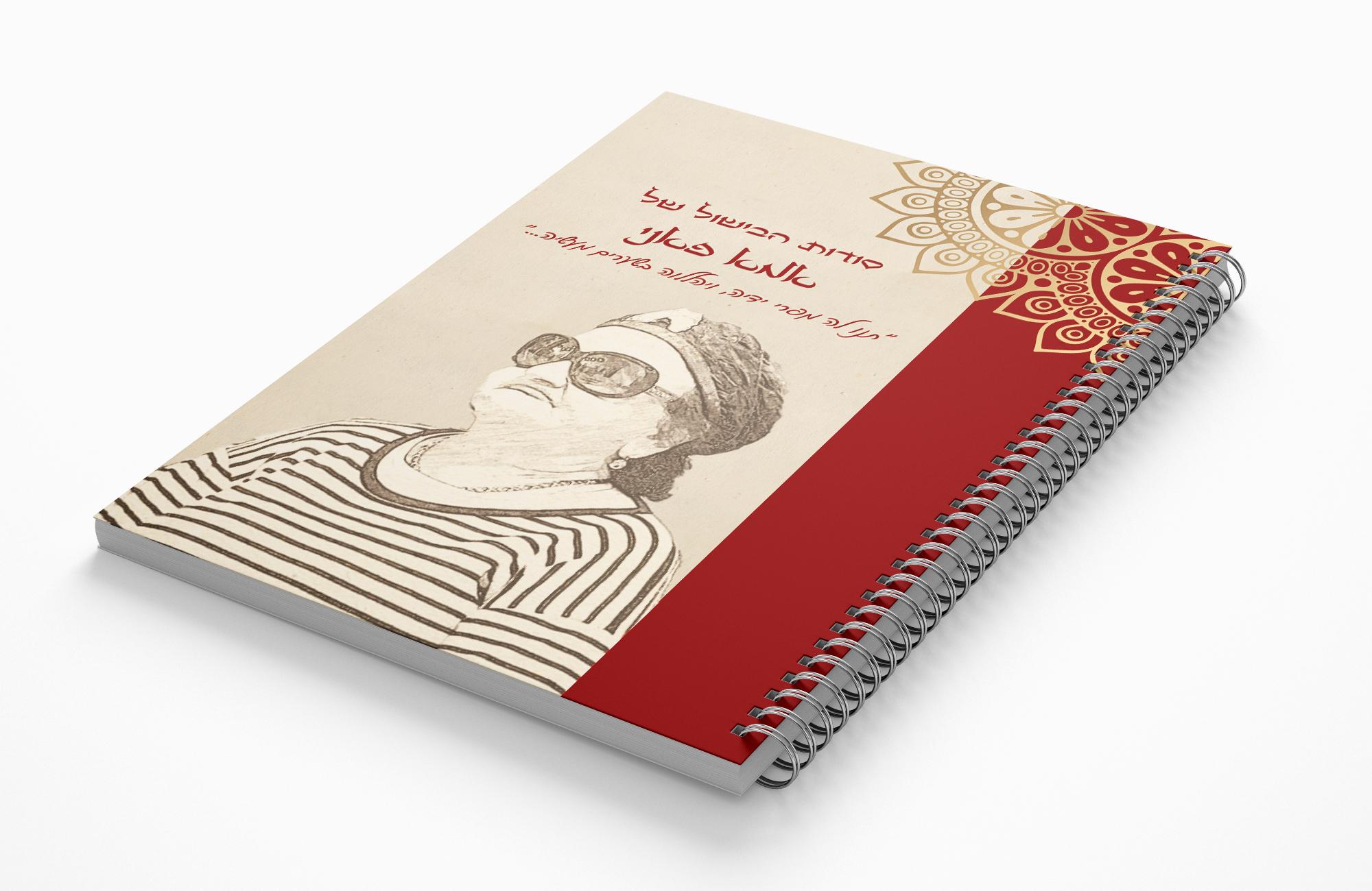 אמא פאני - ספר בישול . עיצוב ספרים