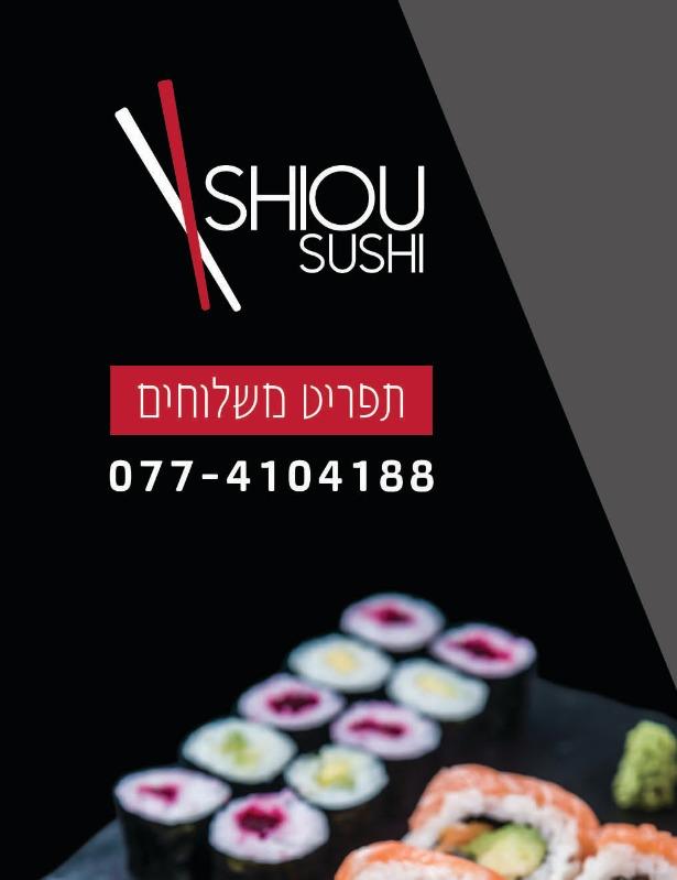 SHIOSoshi . מיתוג