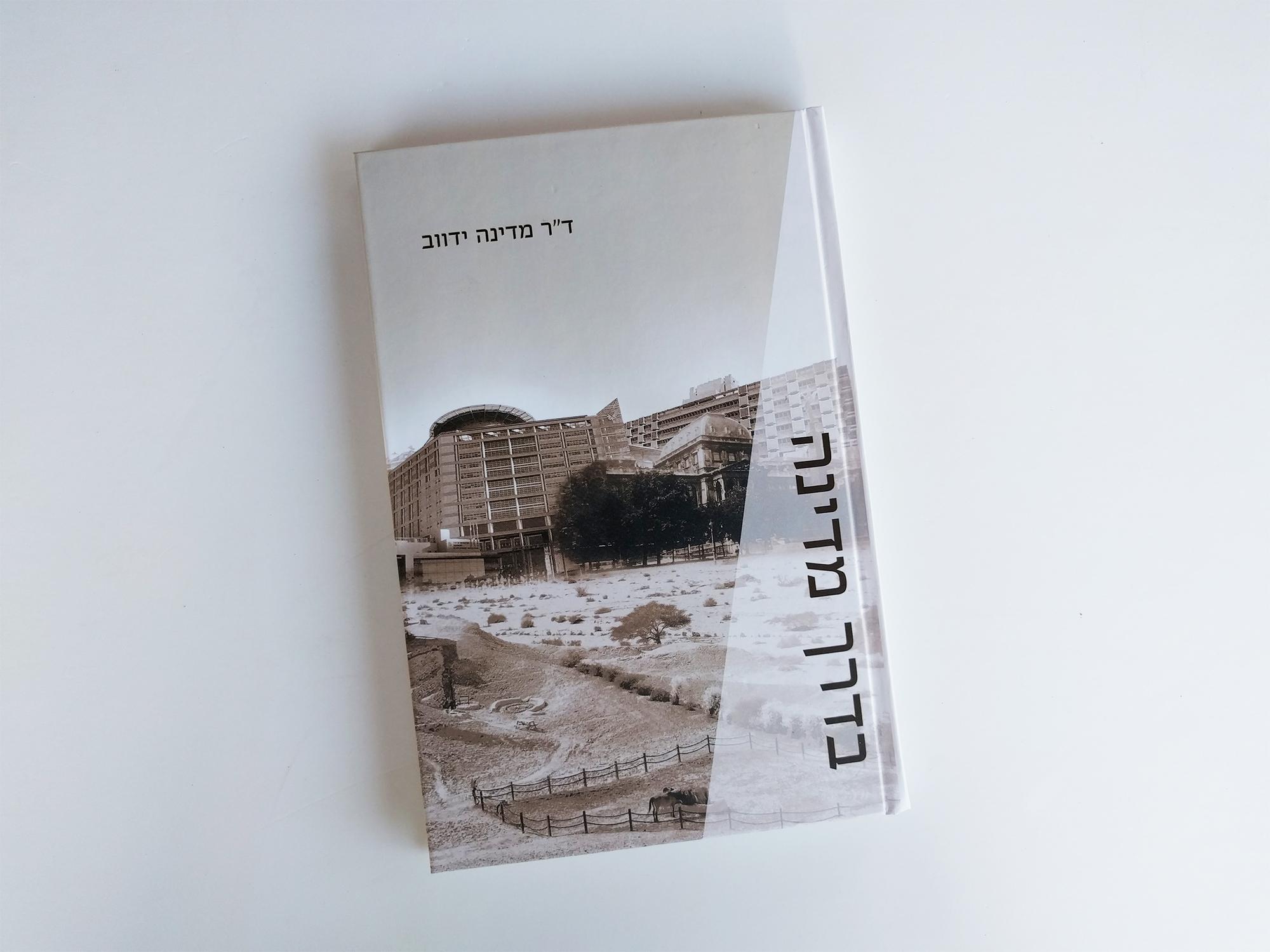בדרך מדינה . עיצוב ספר