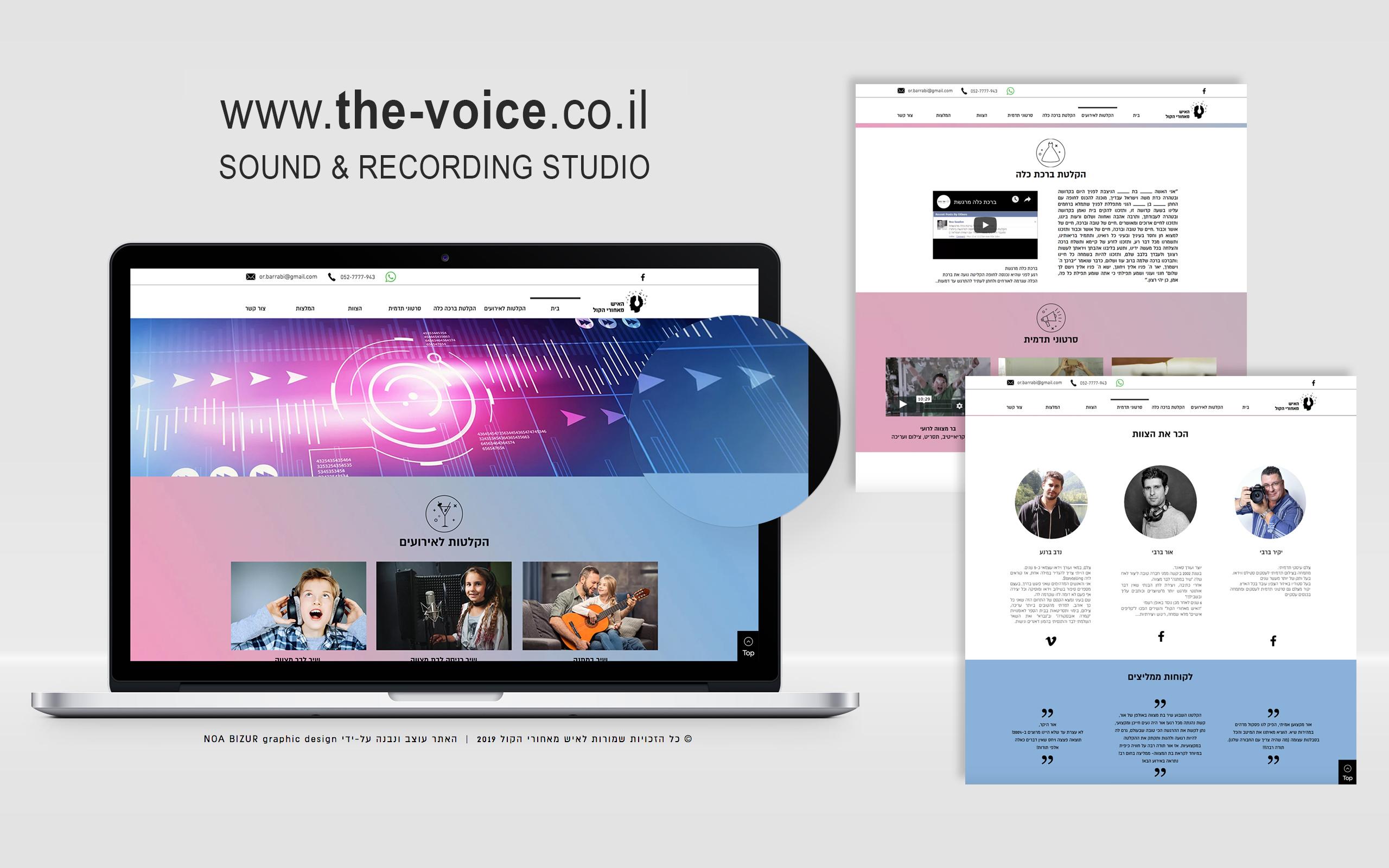 The Voice . עיצוב אתרים