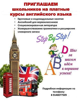 платные курсы английского языка_page-0001.jpg