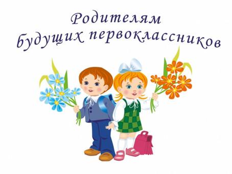 ВНИМАНИЮ родителей будущих первоклассников!
