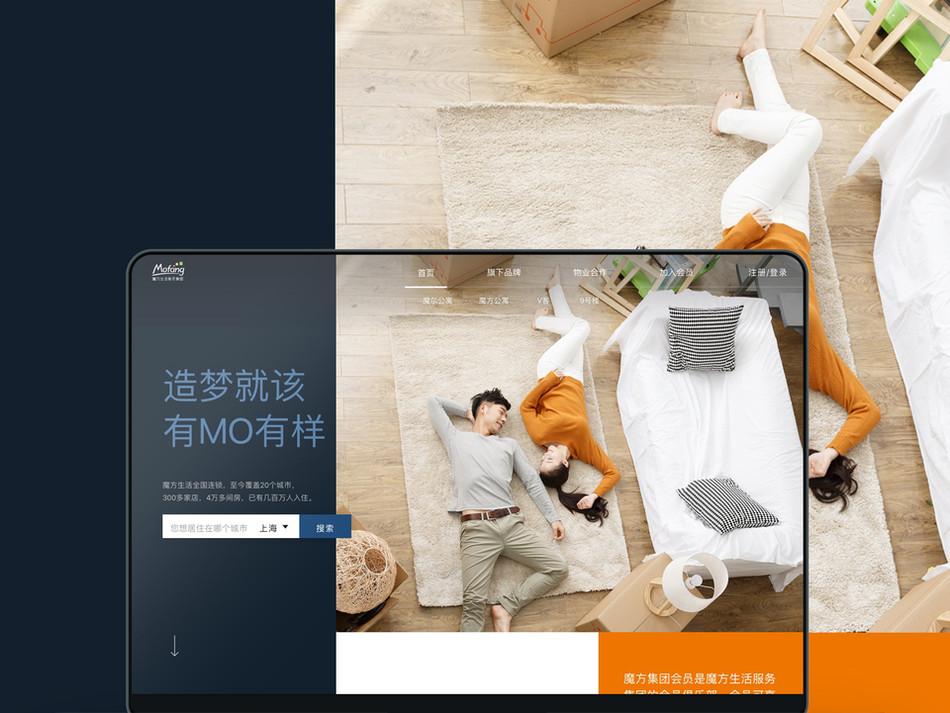Mofang Rental Apartment Web Design