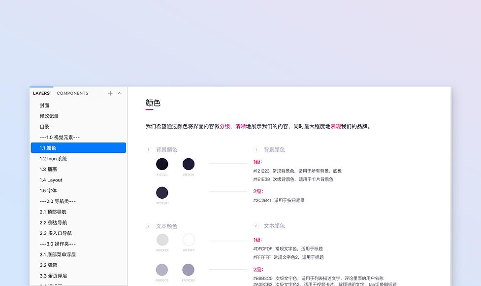 MIGU_design system 1.png