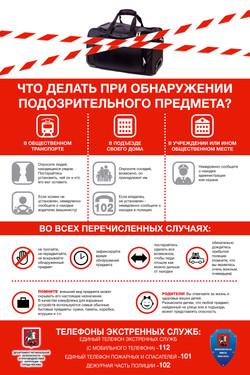 Pamyatka_Podozritel'nyj_predmet