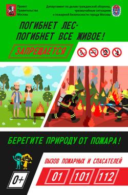 Пожарная безопасность в ваших руках
