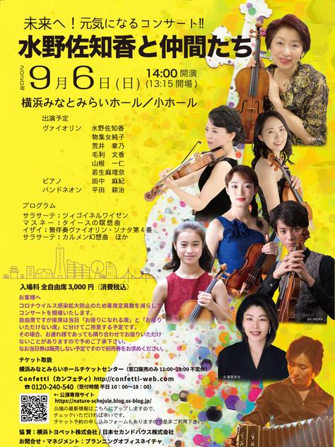 水野佐知香と仲間たち2020