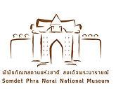 พิพิธภัณฑ์สถานแห่งชาต สมเด็จพระนารายณ์