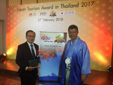 Japan Tourism Award