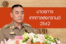 songkran62.png