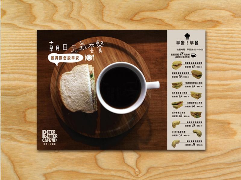 彼得好咖啡 / PeterBetter Cafe / PB Cafe