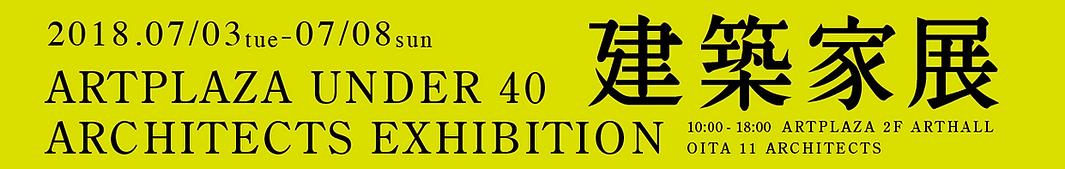 大分県にゆかりのある40歳未満の若手建築家による展覧会です。2018年の会期は7月3日(火)~7月8日(日)、大分市ARTPLAZAにて開催いたします。