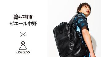 ピエール中野×LISTLESS