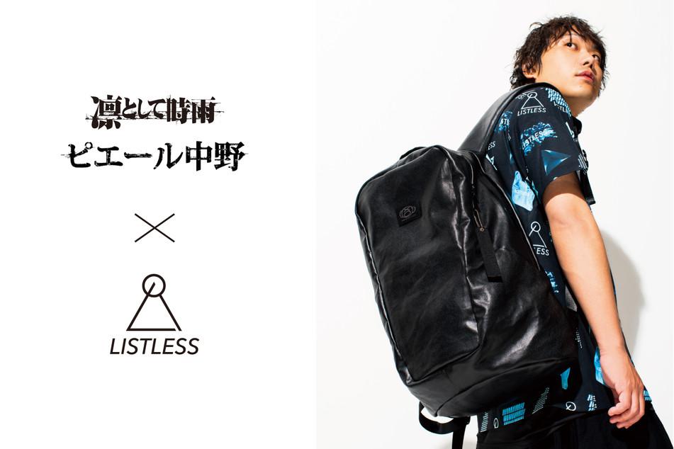ピエール中野× LISTLESS