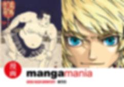 Werbekampagne Mangamania