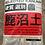 Thumbnail: PS005   Kanuma pumice 鹿沼土   Succulent cover stone   1L