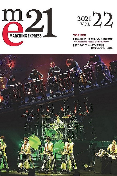 MarchingExpress21 Vol.22
