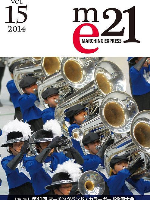 MarchingExpress21 Vol.15