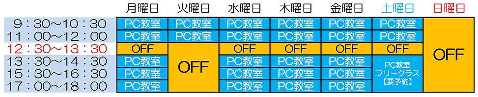 教室スケジュールPart2.jpg