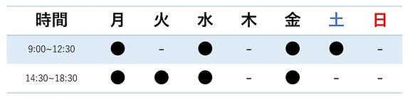 診療時間修正_edited.jpg