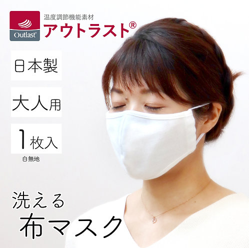 Reusable Face Mask For Adults