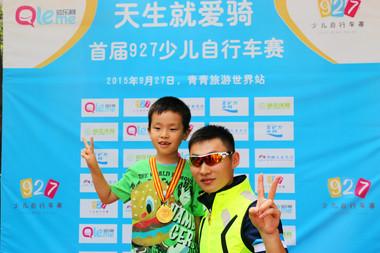 首届927少儿自行车赛-114-20150927.jpg