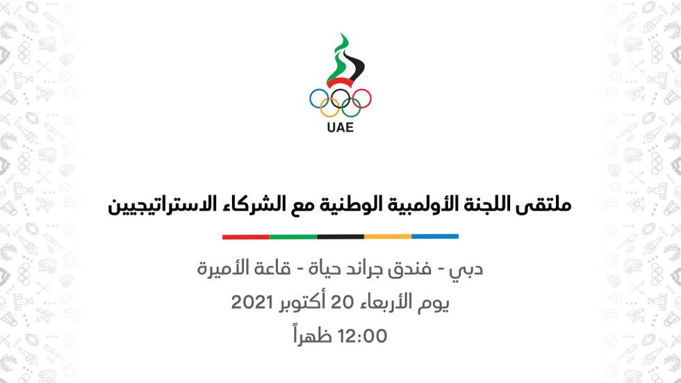 الأولمبية تنظم الأربعاء ملتقى الشركاء الاستراتيجيين