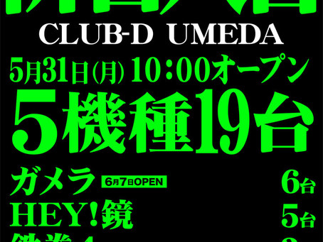 2021. 5. 31 新台入替!! CLUB-D UMEDA
