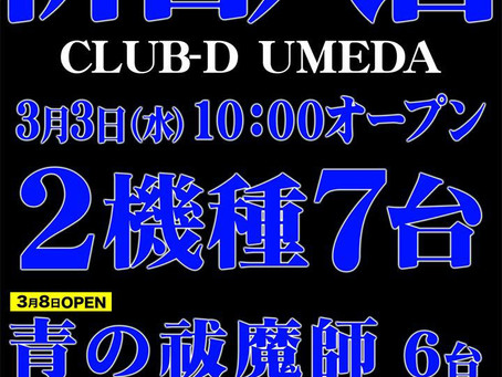 2021. 3. 3 新台入替!! CLUB-D UMEDA