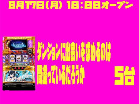 2020.  8.17 新台入替!! CLUB-D UMEDA