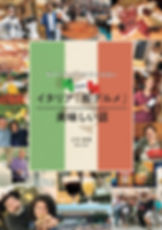 イタリア街グルメ書影.jpg