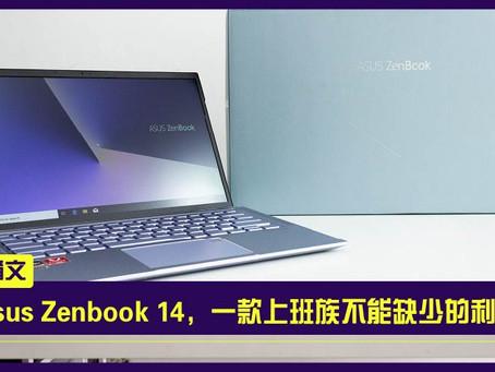 【上手玩】想要成为一名时尚的上班族?那么你需要一款看上去高贵,用起来实惠的Asus Zenbook 14 UM431D!
